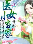 医女小当家(下部)-诗迷-杭州动听文化,玲汐儿
