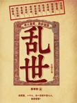 乱世(民末政治斗争)-黄孝阳-张峻赫