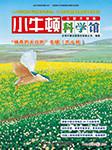 小牛顿科学馆:神奇的大自然-台湾牛顿出版股份有限公司(编著)-宁宇