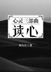 心灵三部曲·读心-何大江-大头蘑菇