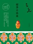 雨季不再来(三毛经典作品)-三毛-新经典