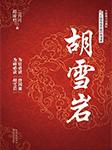 胡雪岩(为商必读)-二月河,薛家柱-悦库时光