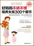 好媽媽不打不罵培養女孩300個細節-靜濤,李厚澤-蘇雅