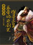 帝王传奇之远古时期:探寻三皇五帝的开创史-泽瑞文化-一颉