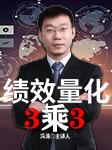 绩效量化3乘3-冯涛-前沿讲座