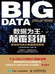 数据为王·颠覆营销:移动时代的大数据精准营销-张毅-人邮知书