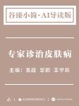 专家诊治皮肤病-AI导读-谷臻小简
