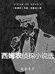 西姆农侦探小说-乔治·西姆农-亮子,硬糖文化