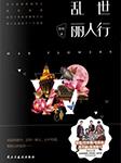 乱世丽人行-李晖-大头蘑菇