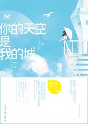 你的天空是我的城-纳兰华筝-一月