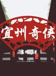 宜州奇侠(康熙私访奇遇)-高鹤-高鹤