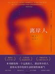 """离岸人(新""""中国人在纽约"""")-丽莎·康-中信书院"""