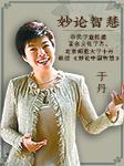 妙论智慧-南京市民学堂-于丹