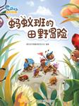 蚂蚁班的田野冒险-安徽时代漫游文化传媒股份有限公司-豚宝宝