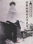齐如山回忆录:抗战时期的北平民间-齐如山-刘东鹰