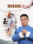 大王评书:金玉名言小故事(韩非子篇)-王封臣-王封臣