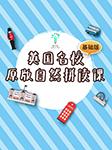 英国名校原版自然拼读(基础版)-Mrs.Harris & Yvonne Chen-Yvonne Chen