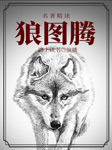 名著精讀:狼圖騰-路上讀書-路上讀書