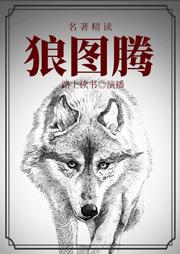 名著精读:狼图腾-路上读书-路上读书
