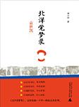 北洋觉梦录:袁世凯-禅心初-唐古拉