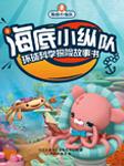 海底小纵队:环球科学探险-万达儿童文化发展有限公司-风铃树童书