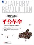 平台革命:改变世界的商业模式-杰奥夫雷 G. 帕克, 马歇尔 W. 范·埃尔斯泰恩,桑基特·等-贺群越