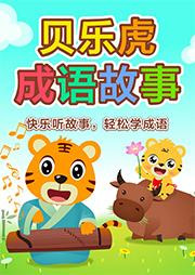 貝樂虎成語故事-貝樂虎-貝樂虎