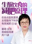生酮饮食的减肥原理-夏萌-BTV养生堂