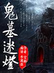 鬼墓迷灯(精编版)-空船-播音李建森