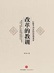 改革的教训:打捞中国历代沉没的改革(《人民日报》力荐)-李仕权-中信书院