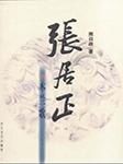 张居正(一):木兰歌-熊召政-周建龙