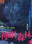 秘境天使II·神诅森林-麦洁-沐旋