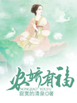 农娇有福-寂寞的清泉-播音艾拉