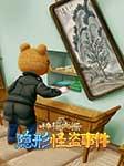 神探大熊:隐形怪盗事件-王宏-呼噜博士