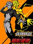 赛尔号战神联盟1:暗影侵袭-淘米动画-王慕城