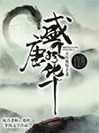 盛唐风华-天使奥斯卡-张欣1970