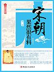 宋朝果然很有料•第一卷-张晓珉-马长辉