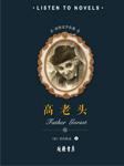 高老头-巴尔扎克-布老虎系列丛书