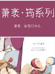 萧袤·筠系列绘本故事-唐筠,萧袤-初六配音工作室