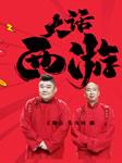 大话西游-嘻哈包袱铺-播音王耀宗