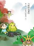 给孩子们的古诗3(小智的大冒险第1季)-张帅-智童音乐故事星球