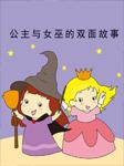 公主与女巫的双面故事-流火-口袋故事
