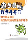 科学开开门:给小朋友们的新型冠状病毒感染防护-中国数字科技馆,科学普及出版社-中国数字科技馆
