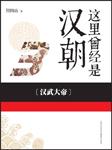 这里曾经是汉朝3:汉武大帝-月望东山-播音东北老酸菜