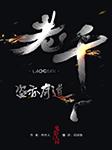 老千(二):盗亦有道-何许人-刘诗扬