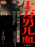 十万男儿血:中条山保卫战-李幺傻-说书人赵亮