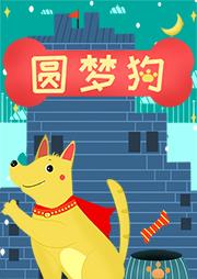 圆梦狗-江湖大盗-美可玩故事