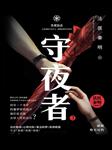 守夜者3:生死盲点(法医秦明新作)-法医秦明-骆驼
