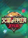 火星研究院之恐龙入侵和生命密码-王健-棒棒老师FM