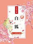 白狐(多人小说剧)-琼瑶-创声工厂